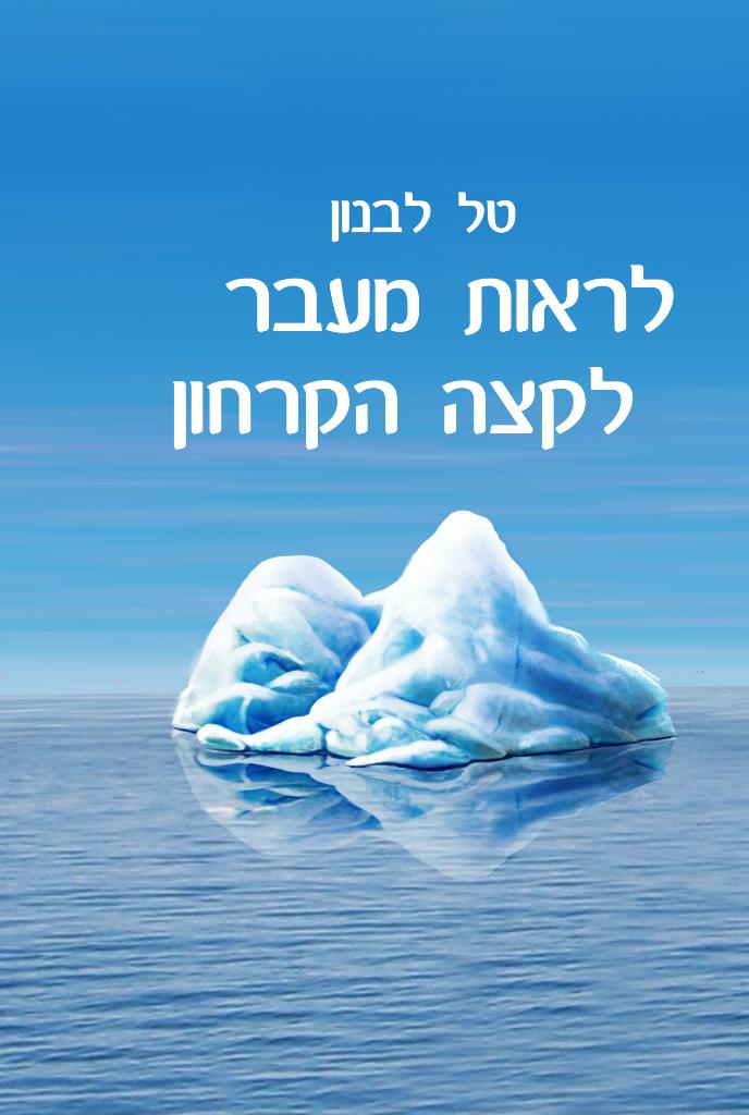 כריכה - לראות מעבר לקצה הקרחון - דף קדמי