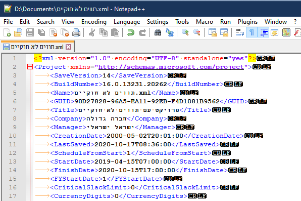 הדגמת פתיחת קובץ xml בקורא טקסט