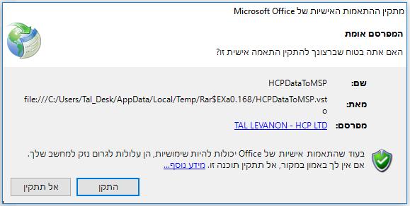 אימות מפרסם TAL LEVANON - HCP LTD