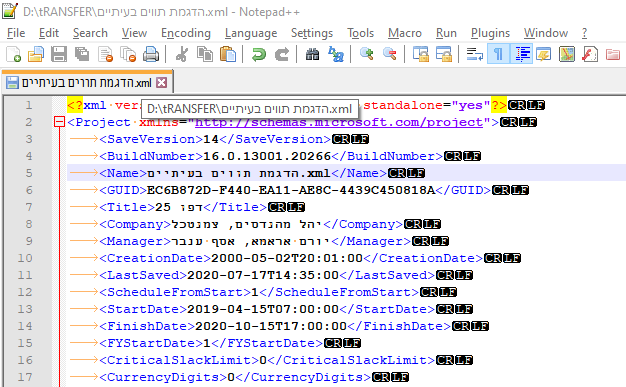 דוגמת פתיחת קובץ ב- Notepad++